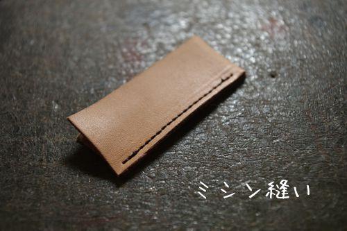 ミシン縫いサンプル