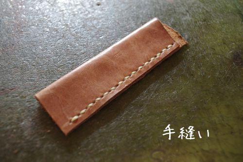 手縫いサンプル